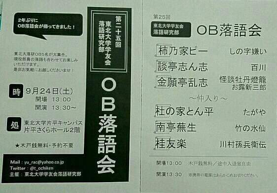 OB落語会の支度