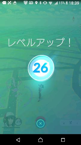 レベル26
