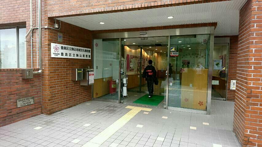 駒込地域文化創造館