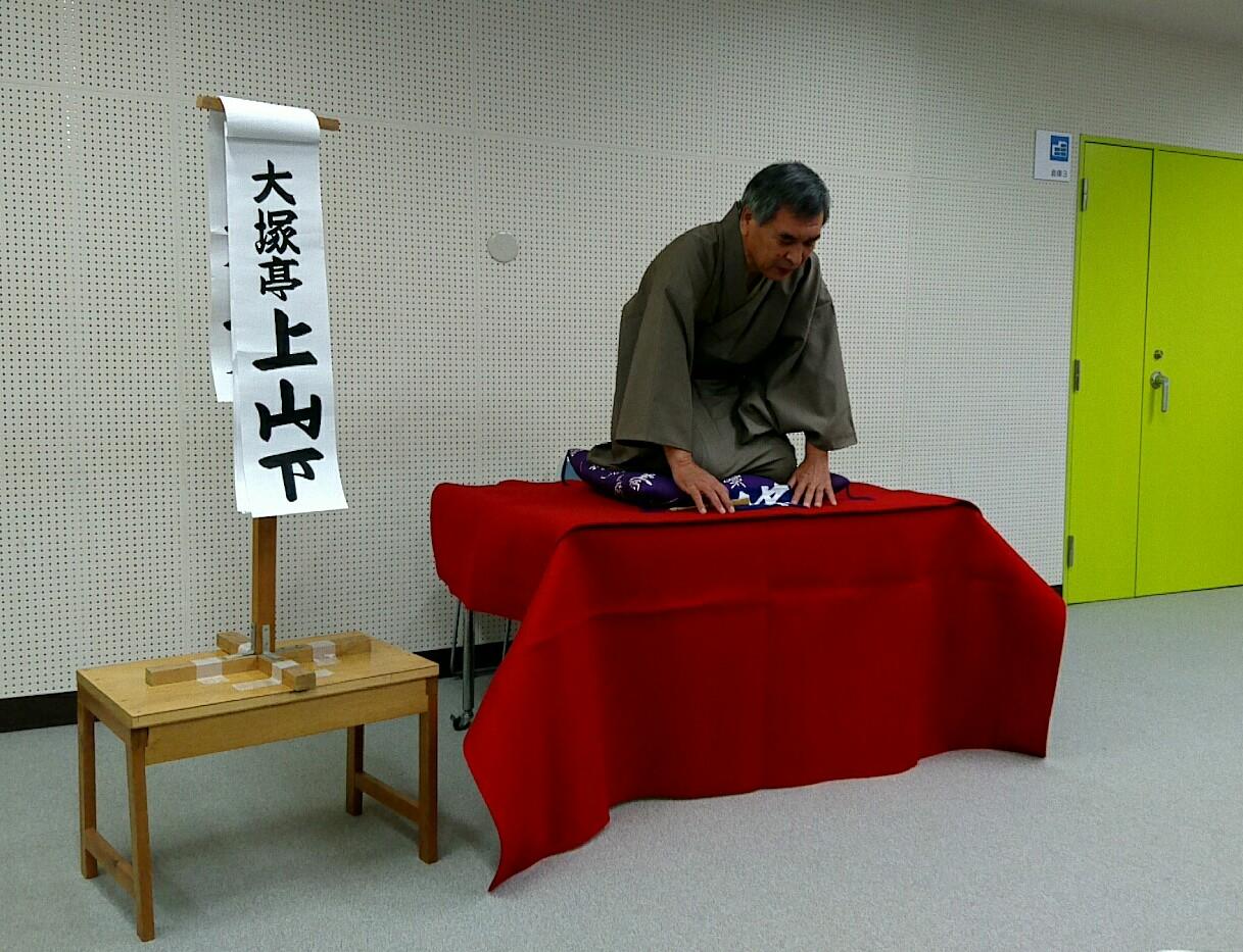 大塚亭上山下さん