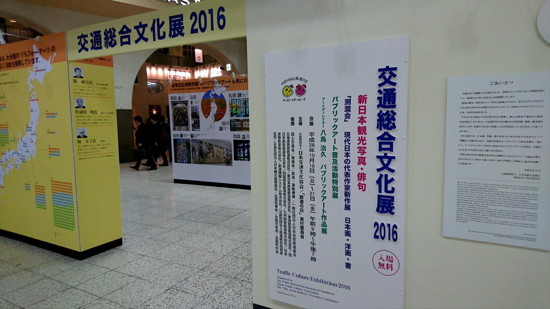 上野駅中央改札口前