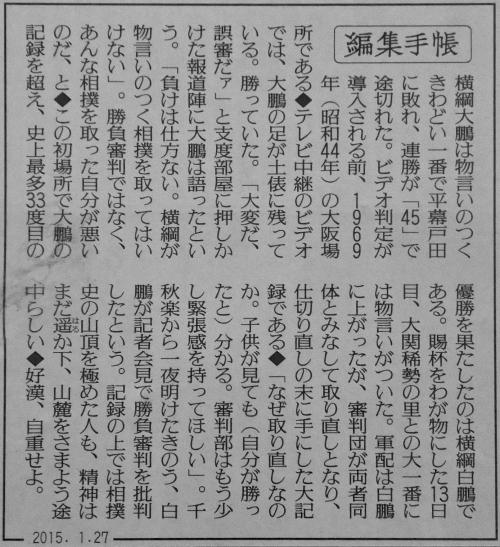 戸田と大鵬