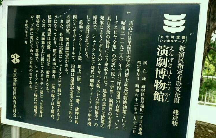 早稲田大学演劇博物館
