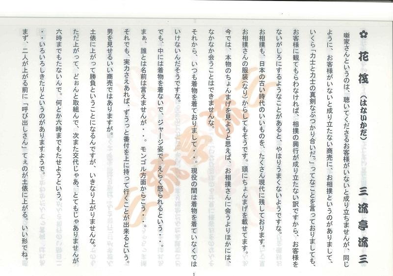 「花筏」のネタ本