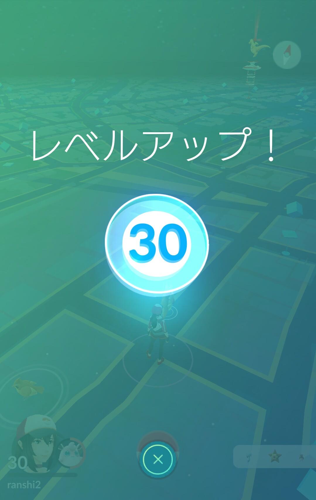 レベル30!