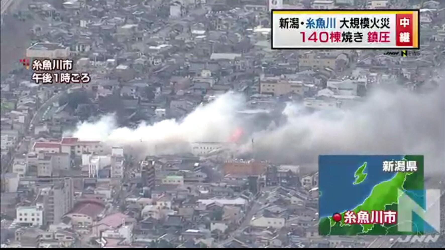 糸魚川で大火