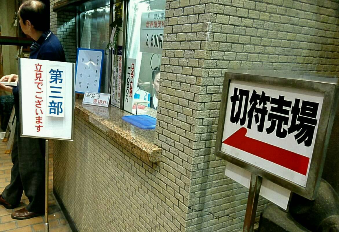 鈴本演芸場前
