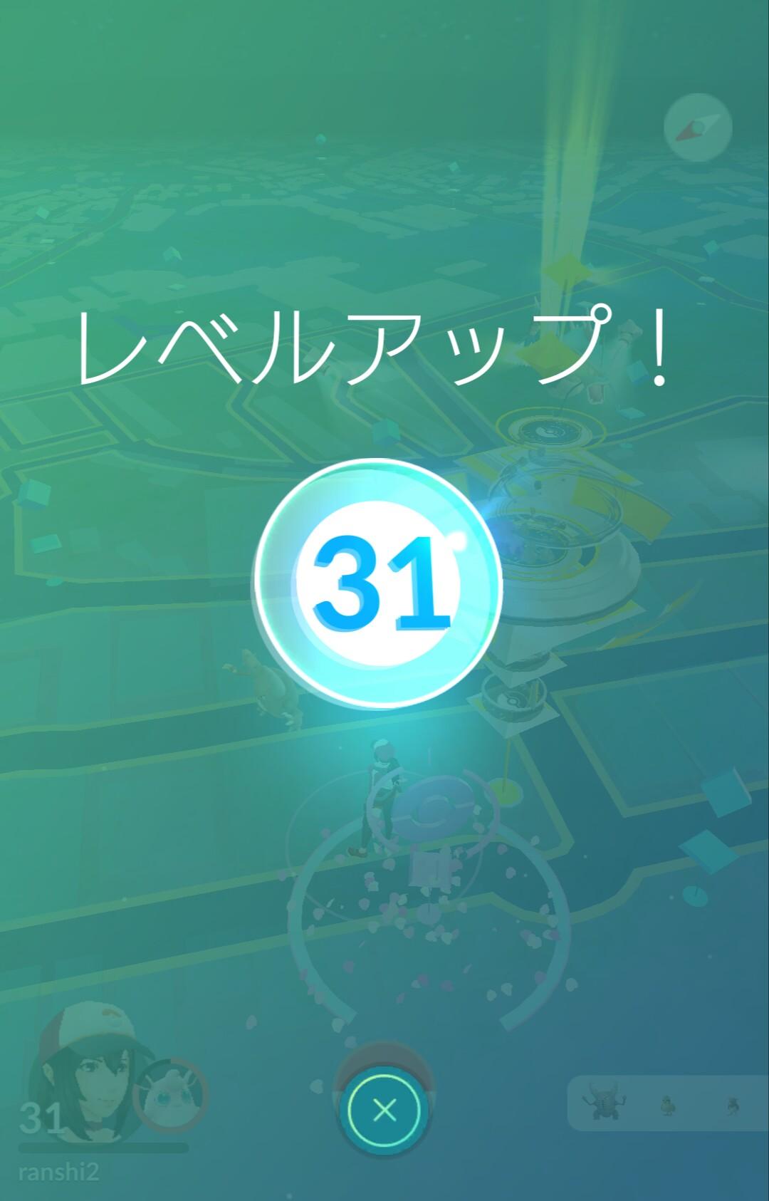 レベル31