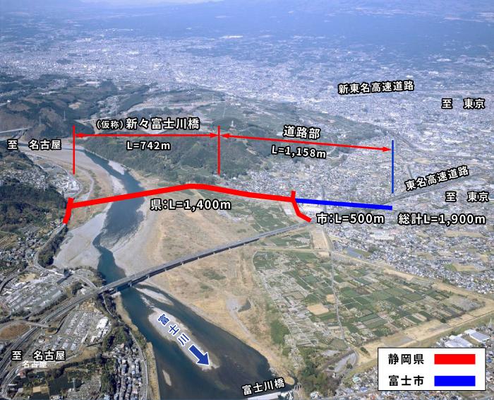 新・新富士橋