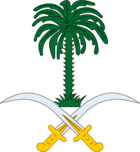 サウジアラビア国王来日