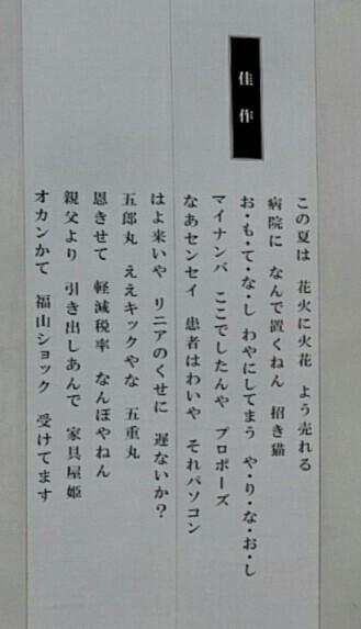 大阪弁川柳