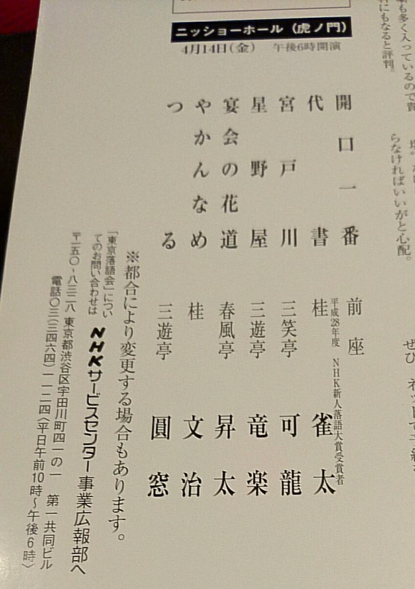 来月の東京 落語会