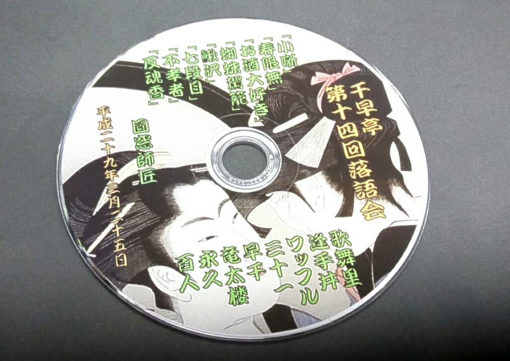 千早亭落語会のDVD
