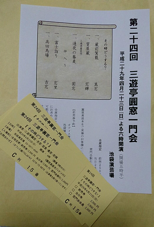 明日は「三遊亭圓窓一門会」