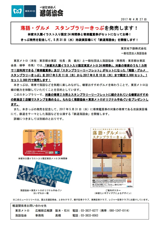東京メトロと落語協会