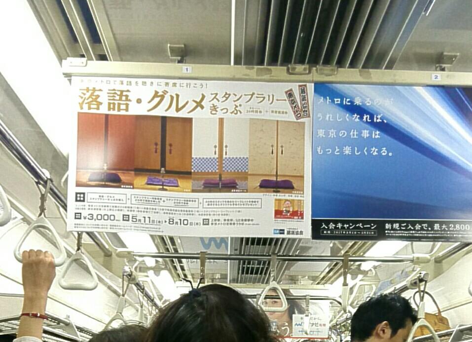 地下鉄の吊るし広告