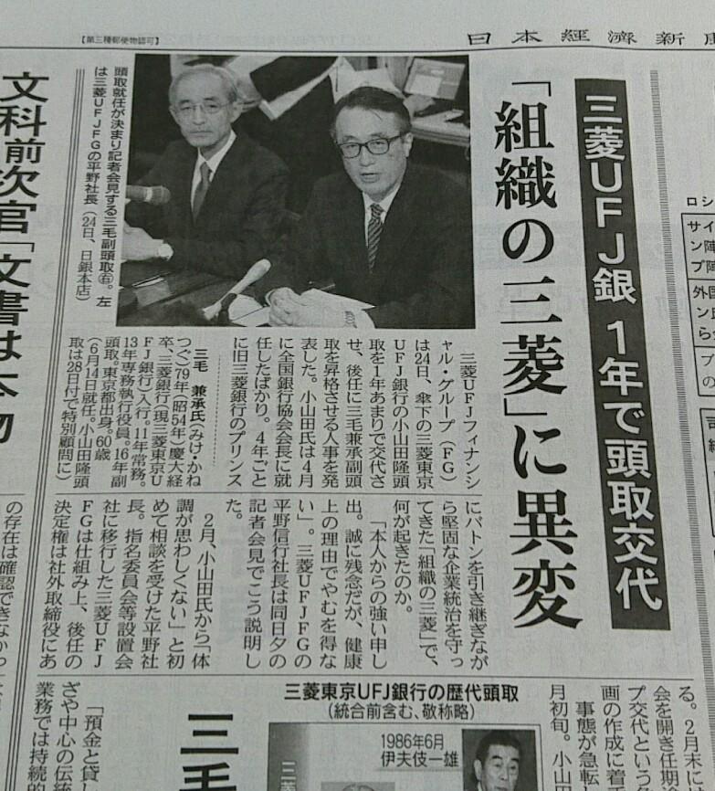 """""""寿限無銀行""""のトップ交代"""