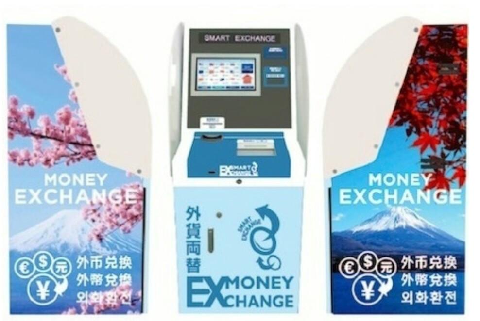 富士山で外貨両替?