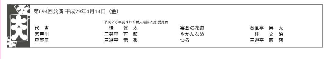 日本の話芸
