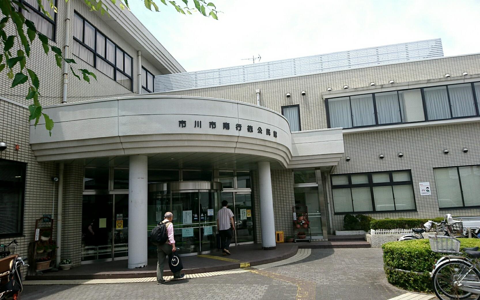 南行徳公民館