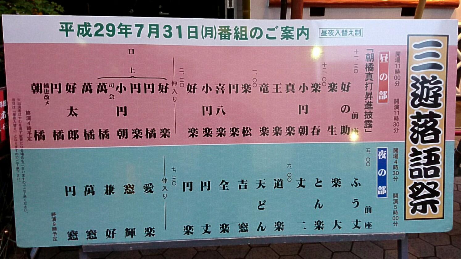 「三遊落語祭」の看板