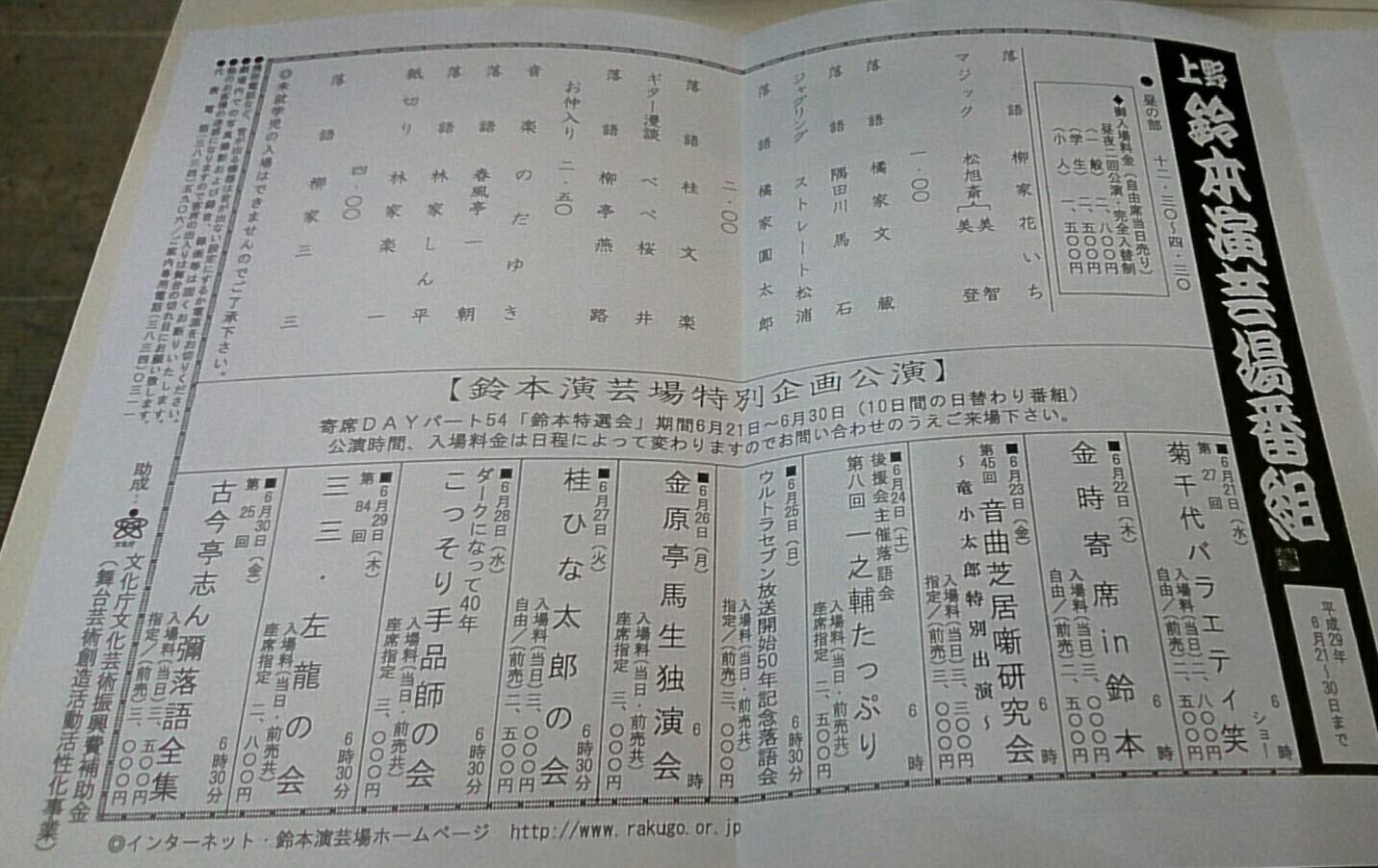 鈴本演芸場6月下席