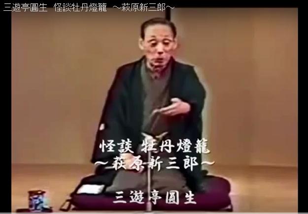 三遊亭圓生師匠の「怪談牡丹燈籠」