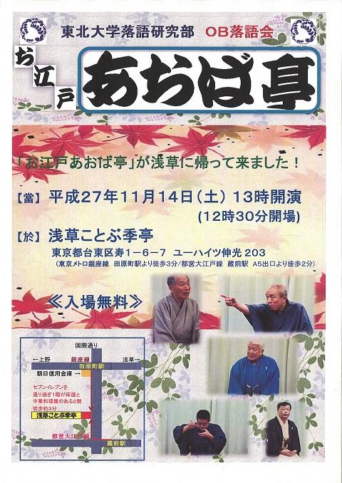 お江戸あおば亭の歴史(2)