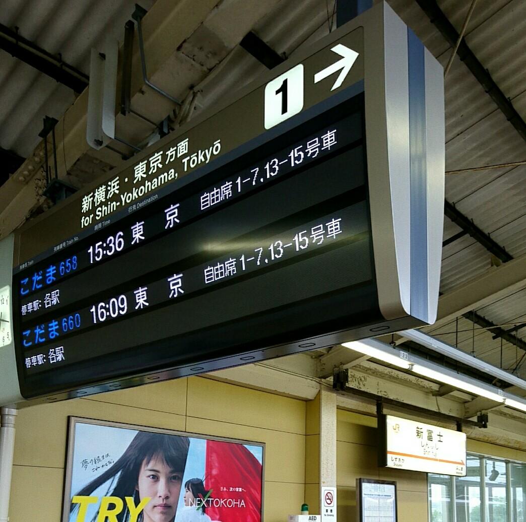 新富士駅は土砂降り