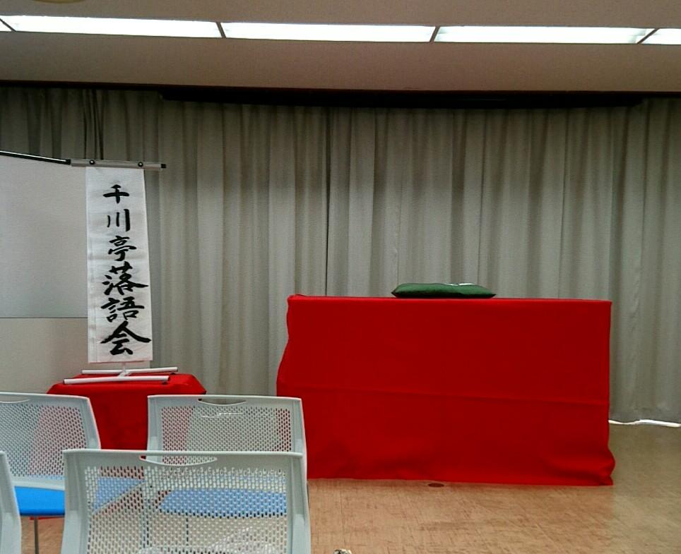 千川亭落語会会場