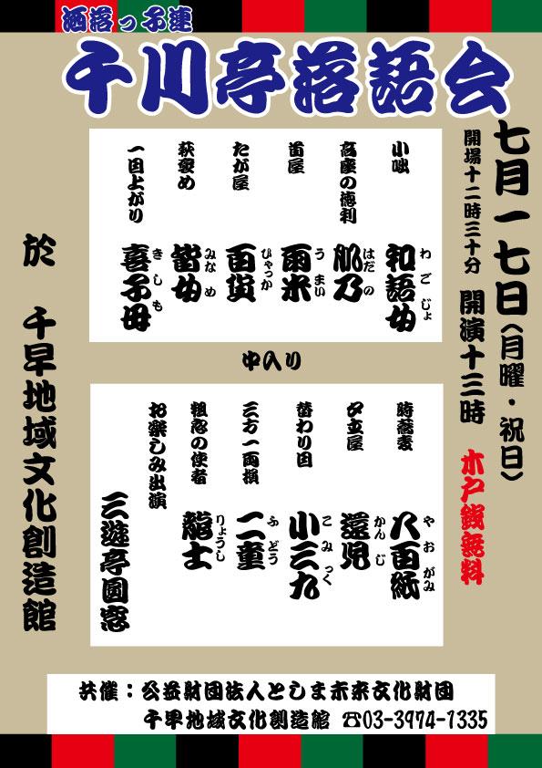 千川亭落語会の演目