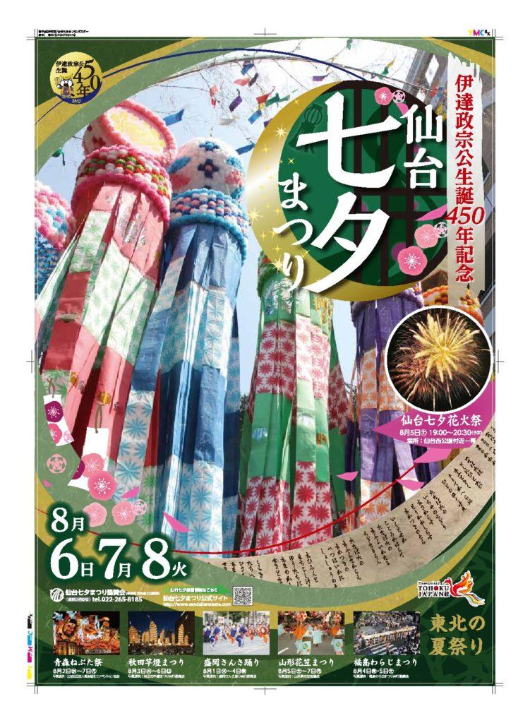 七夕まつりの公式ポスター
