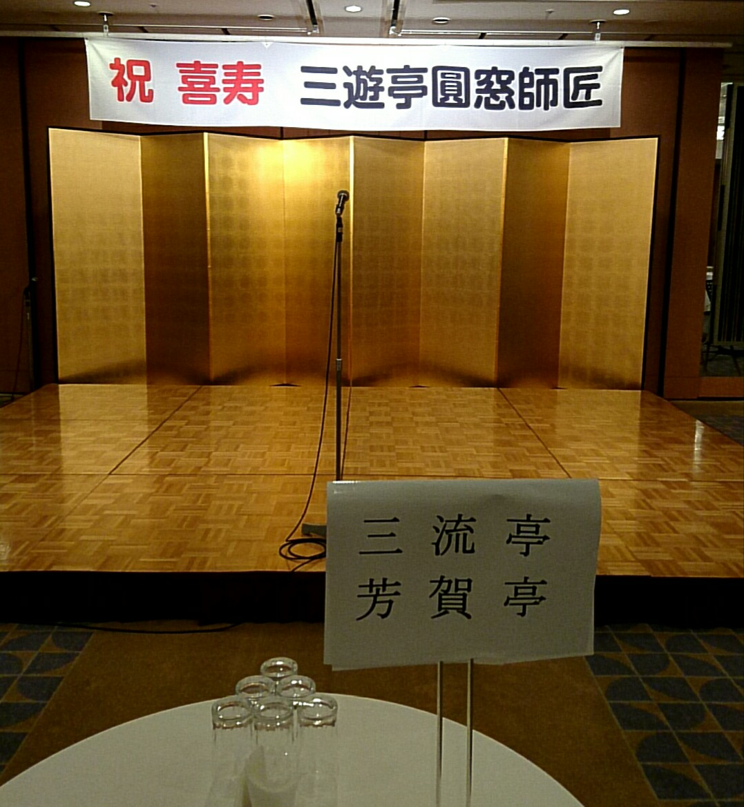 師匠の喜寿祝賀会