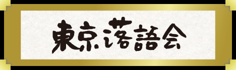 東京落語会の会員継続手続き