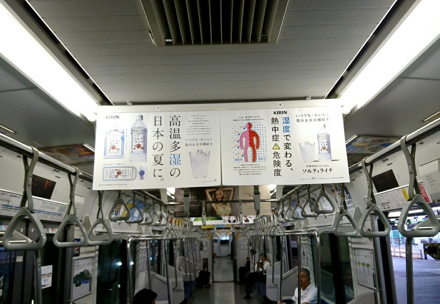 旬の中吊り広告