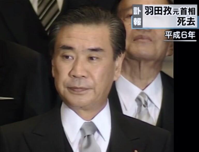 羽田元首相の訃報
