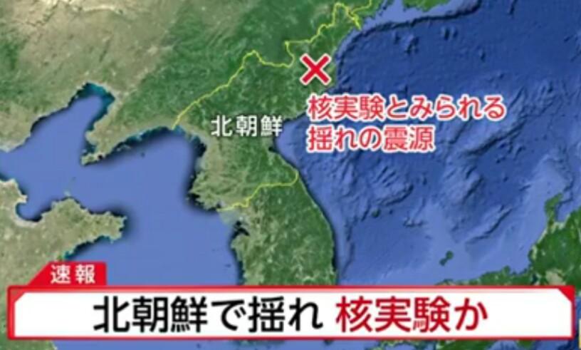 """隣の国で""""地震"""""""