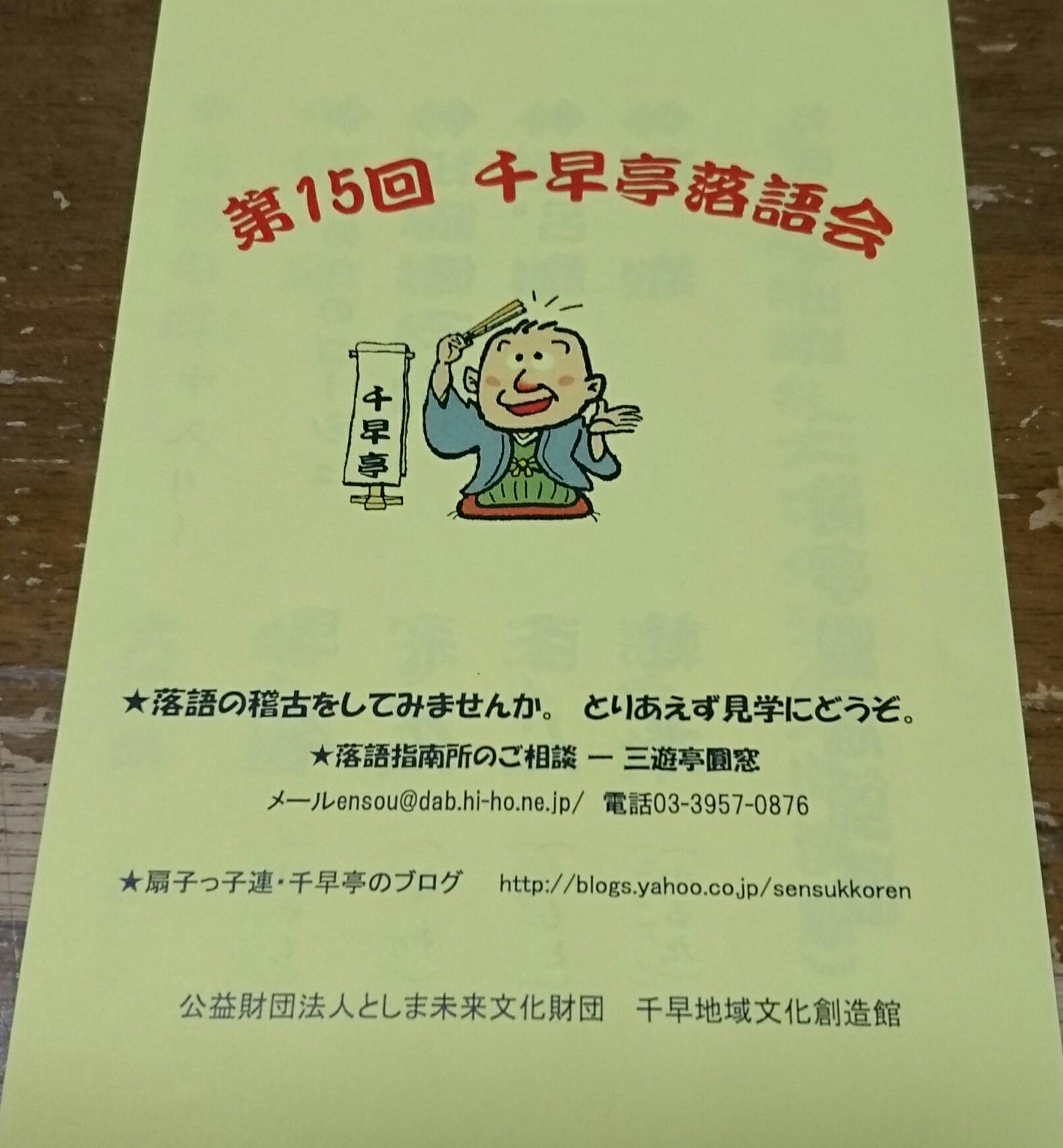 千早亭落語会のプログラム