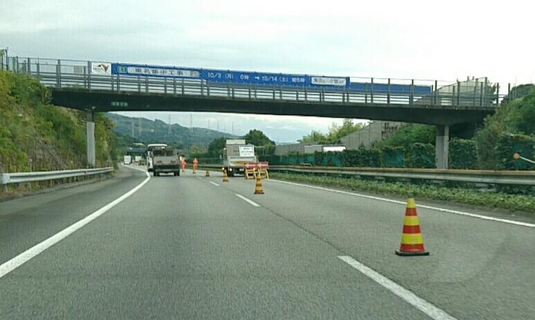 東名集中工事