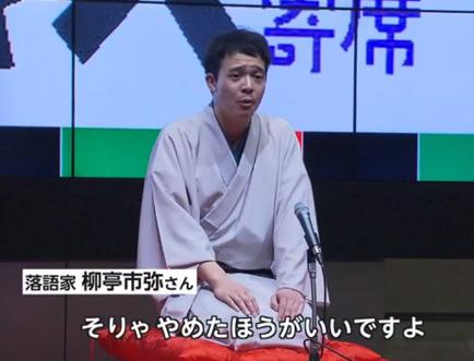 東京証券取引所で落語?