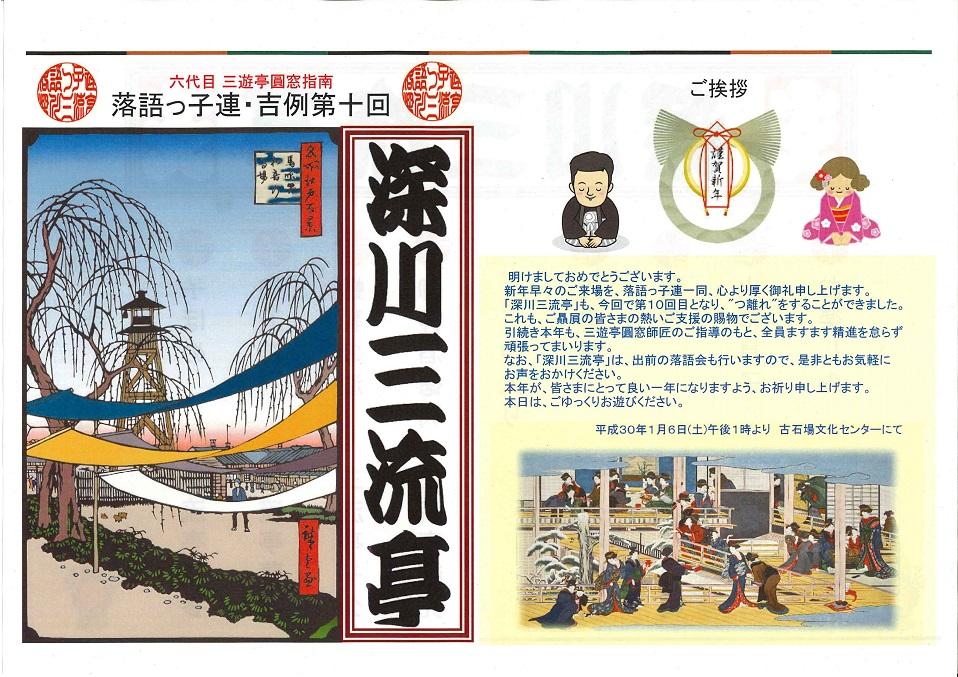 深川三流亭のプログラム(案)