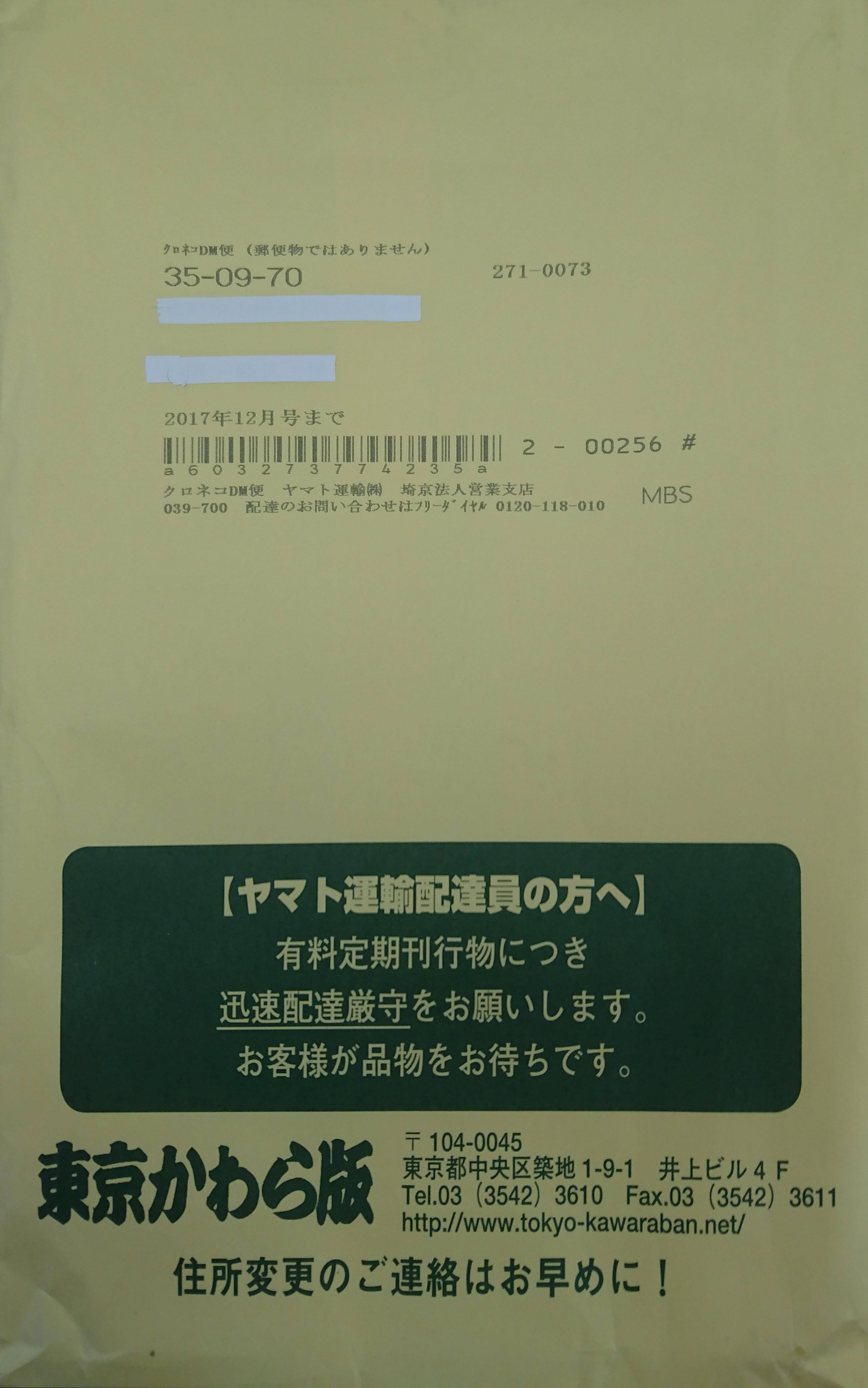 東京かわら版の購読料