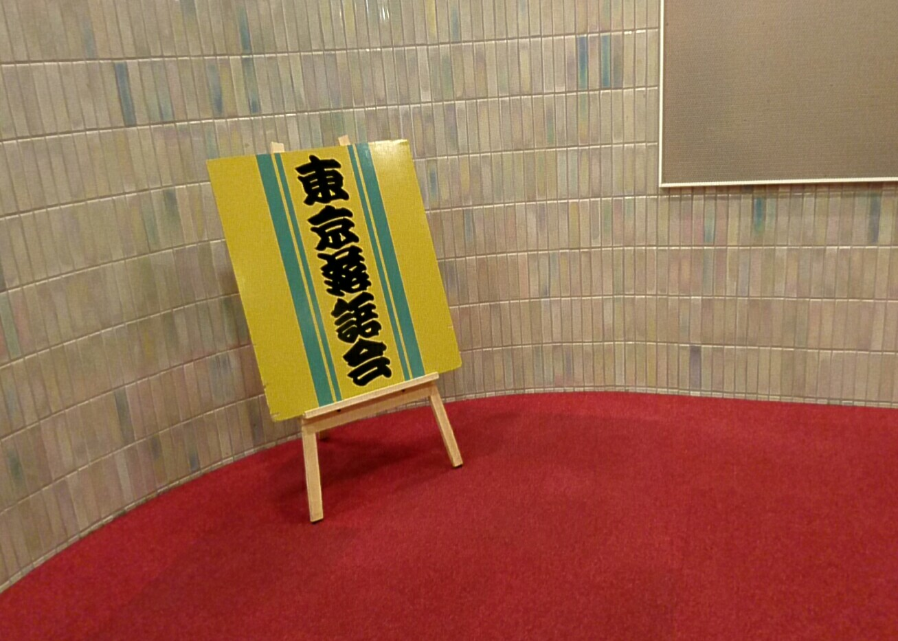 東京落語会へ