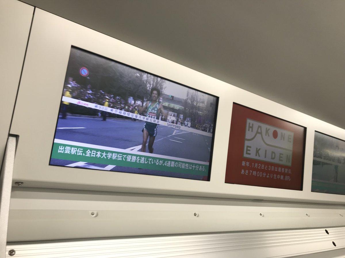 箱根駅伝ラッピング電車