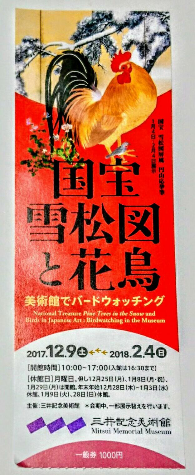 三井記念博物館
