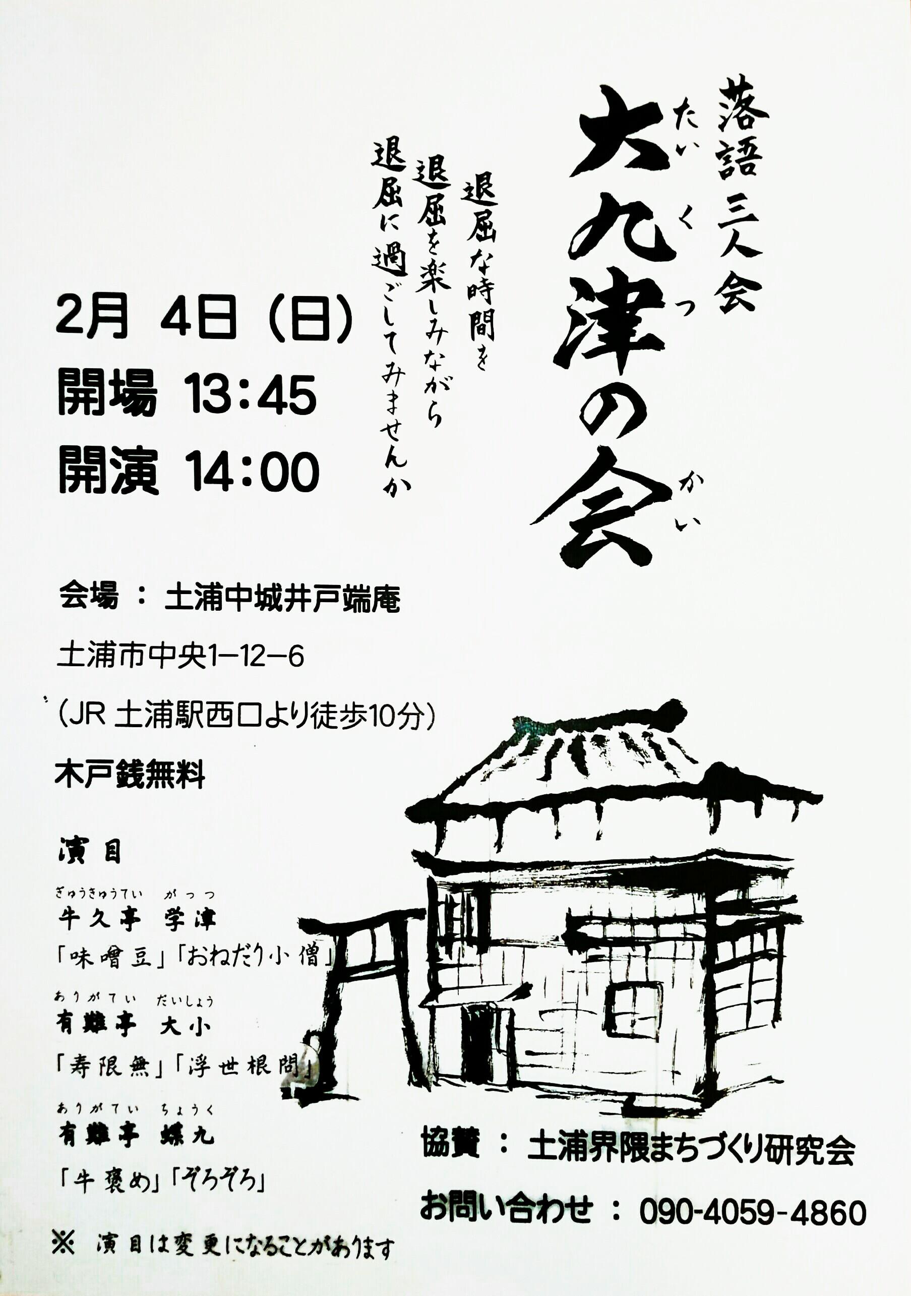 大九津(たいくつ)の会