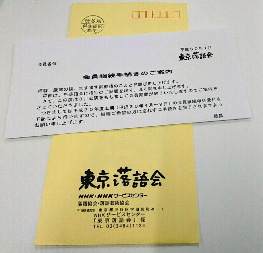 東京落語会の更新