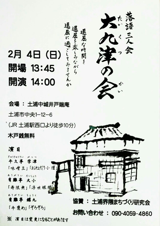 大九津の会