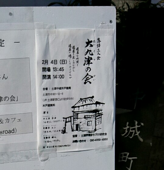 大九津の会会場周辺