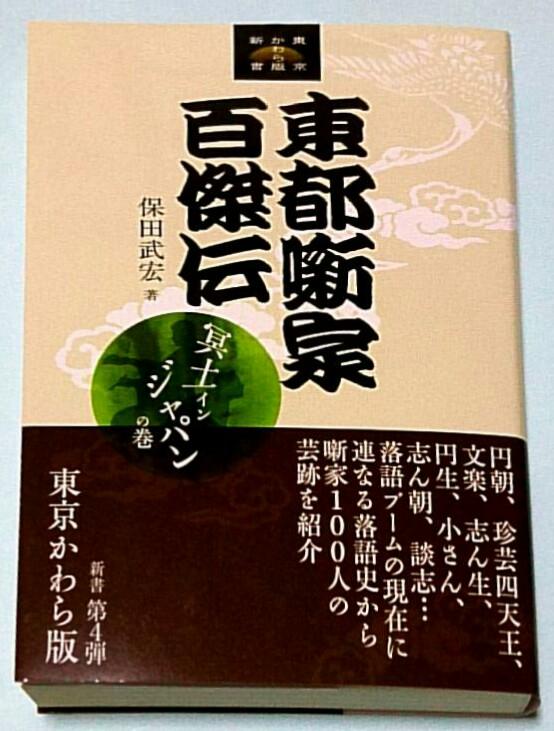 東都噺家百傑伝